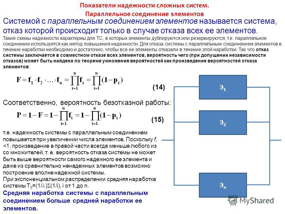Вероятность безотказной работы системы по схеме