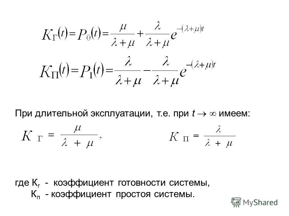 При длительной эксплуатации, т.е. при t имеем: где К г - коэффициент готовности системы, К п - коэффициент простоя системы.
