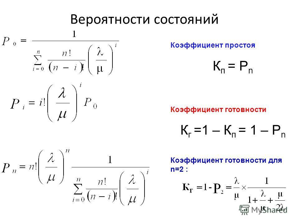 Вероятности состояний Коэффициент простоя К п = Р n Коэффициент готовности К г =1 – К п = 1 – Р n Коэффициент готовности для n=2 :