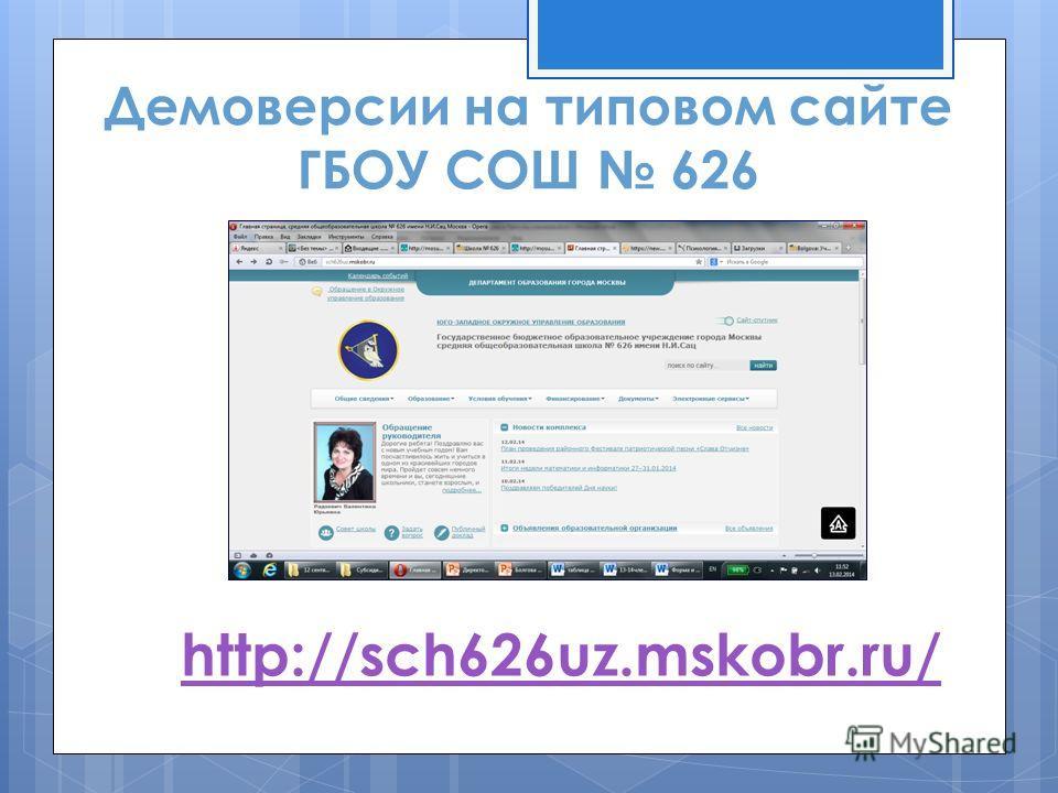 Демоверсии на типовом сайте ГБОУ СОШ 626 http://sch626uz.mskobr.ru/