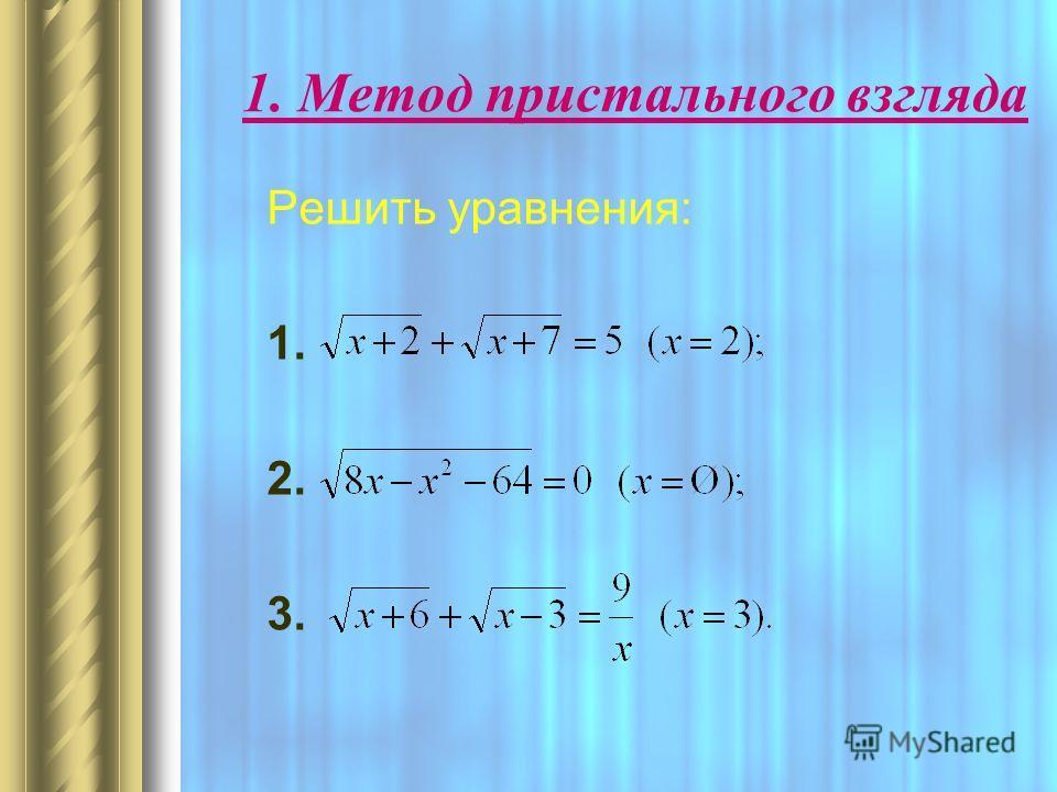 1. Метод пристального взгляда Решить уравнения: 1. 2. 3.
