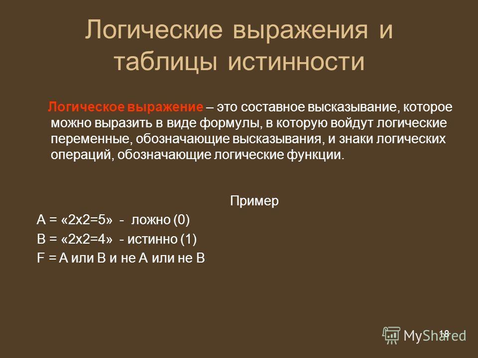 18 из 20 18 Логические выражения и таблицы истинности Логическое выражение – это составное высказывание, которое можно выразить в виде формулы, в которую войдут логические переменные, обозначающие высказывания, и знаки логических операций, обозначающ