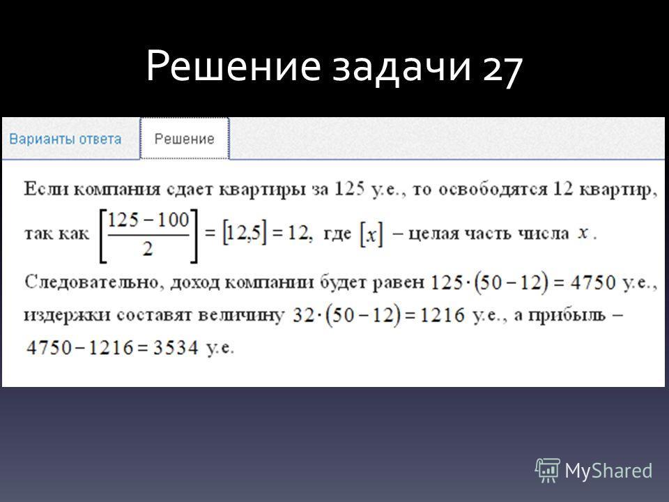 Решение задачи 27