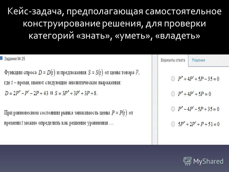 Кейс-задача, предполагающая самостоятельное конструирование решения, для проверки категорий «знать», «уметь», «владеть»
