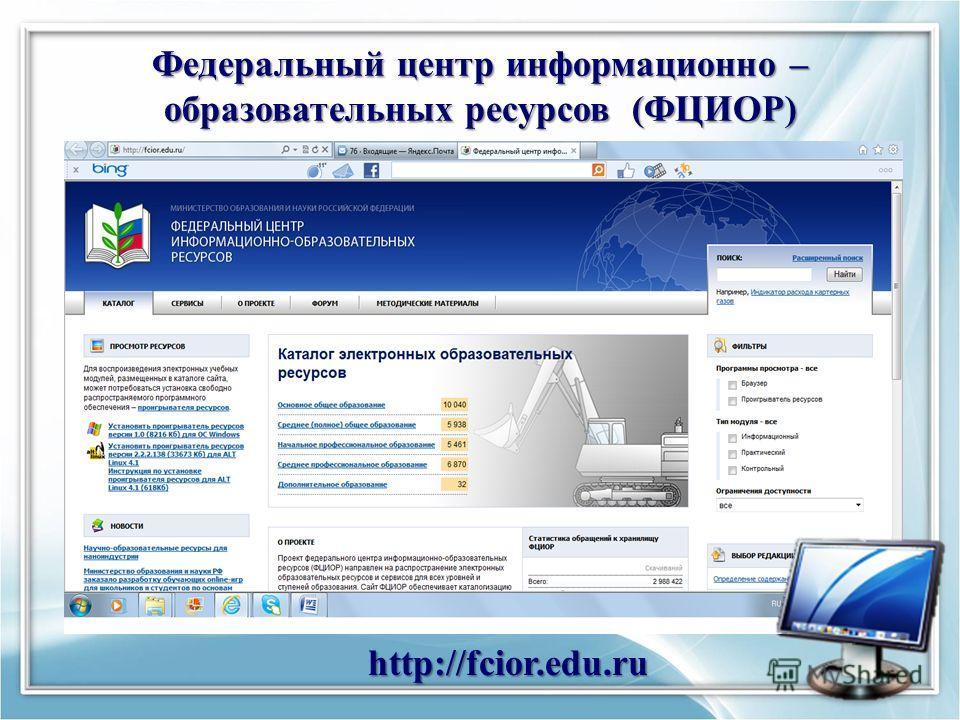 Федеральный центр информационно – образовательных ресурсов (ФЦИОР) http://fcior.edu.ru