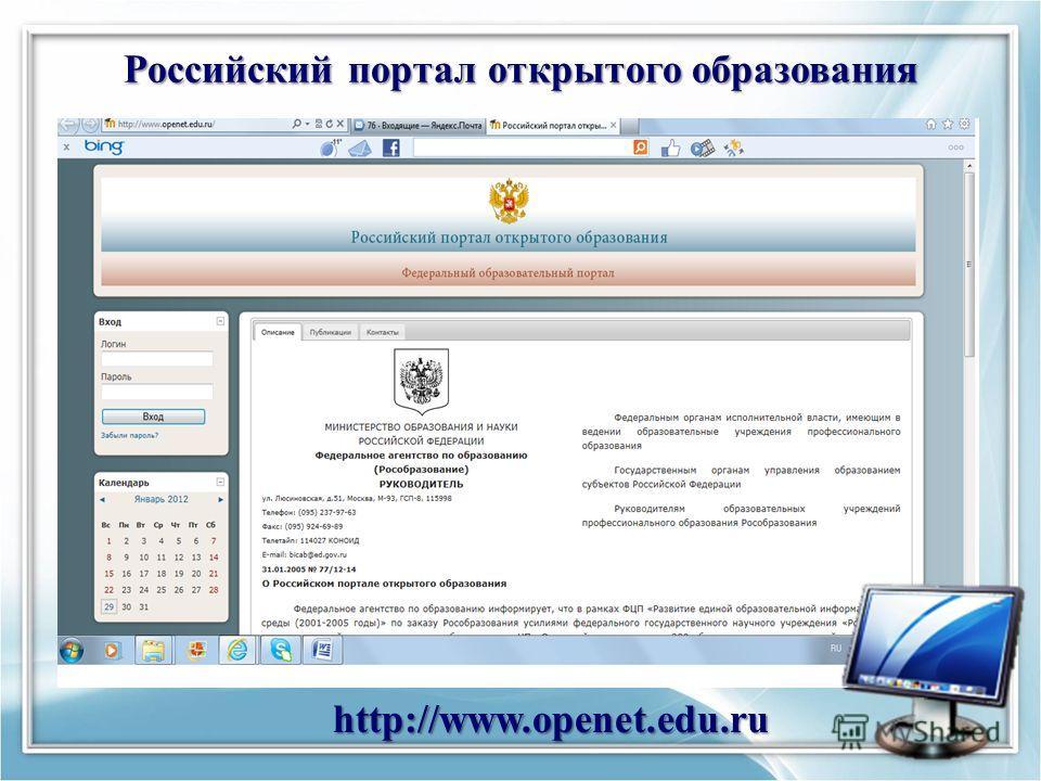 Российский портал открытого образования http://www.openet.edu.ru