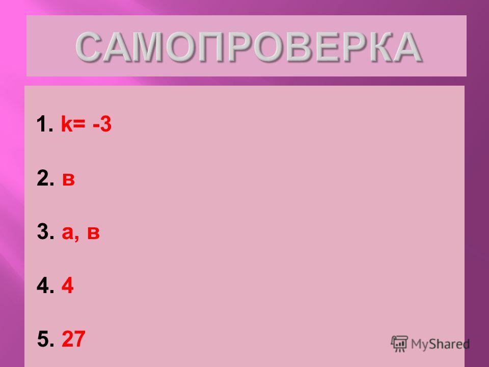 1. k= -3 2. в 3. а, в 4. 4 5. 27