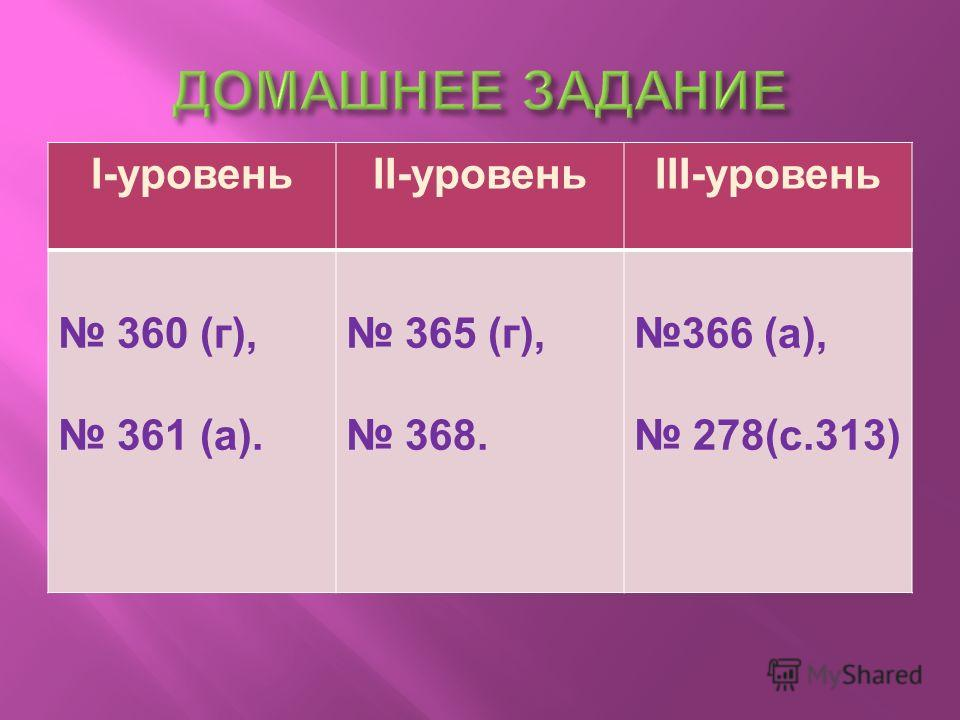 Ι-уровеньΙΙ-уровеньΙΙΙ-уровень 360 (г), 361 (а). 365 (г), 368. 366 (а), 278(с.313)