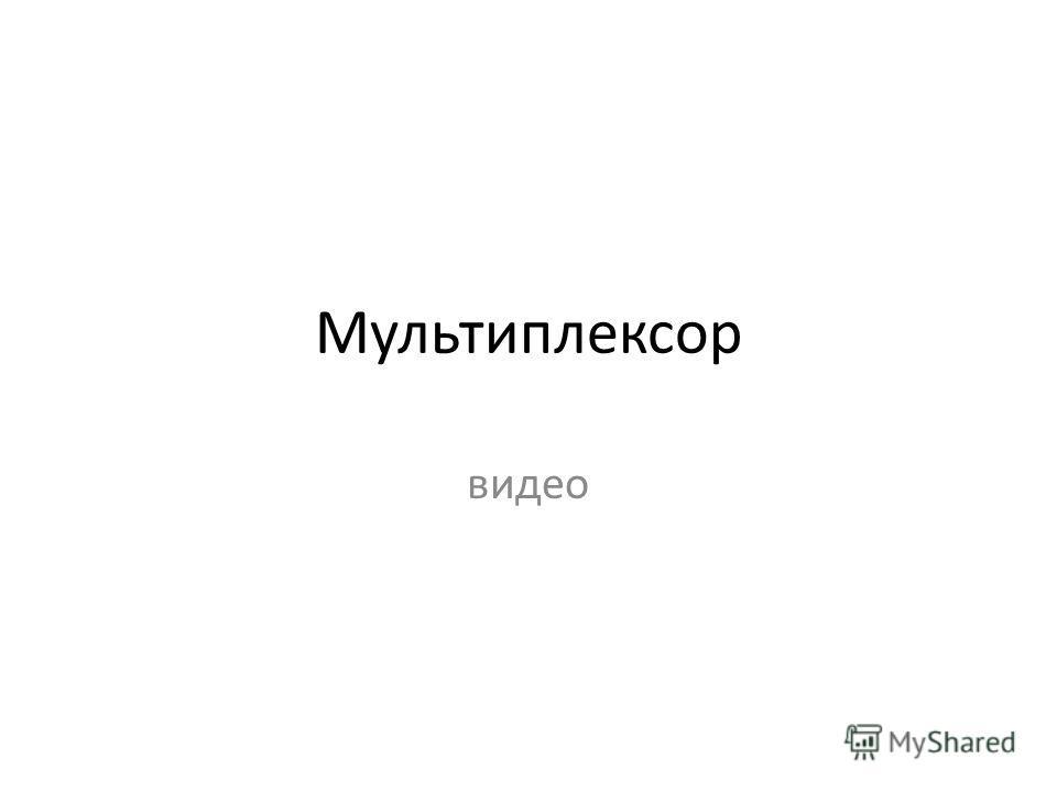 Мультиплексор видео