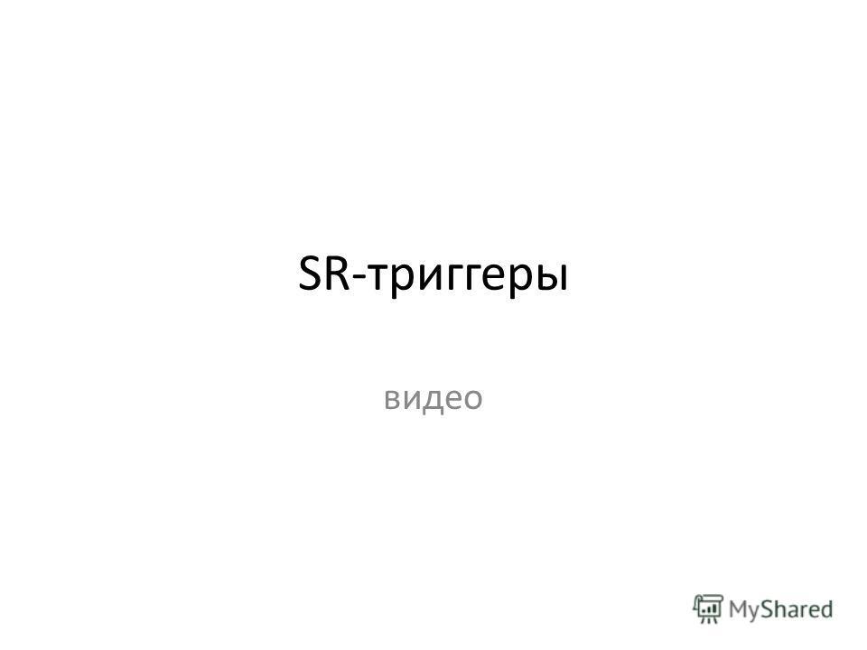 SR-триггеры видео