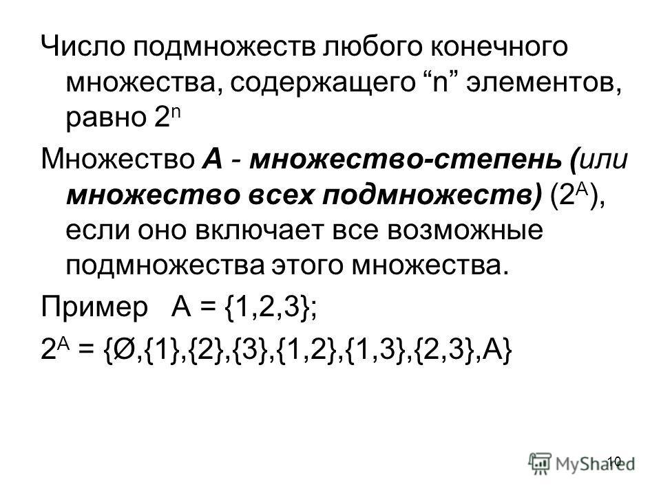 10 Число подмножеств любого конечного множества, содержащего n элементов, равно 2 n Множество А - множество-степень (или множество всех подмножеств) (2 A ), если оно включает все возможные подмножества этого множества. Пример А = {1,2,3}; 2 А = {Ø,{1