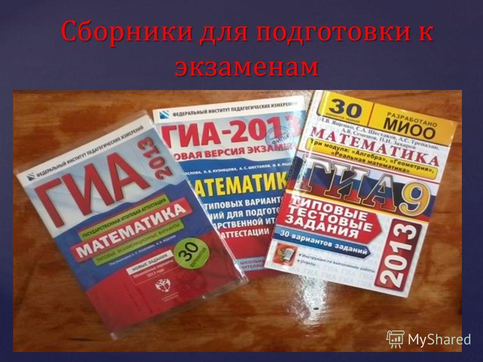 Сборники для подготовки к экзаменам