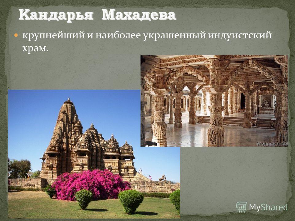 крупнейший и наиболее украшенный индуистский храм.