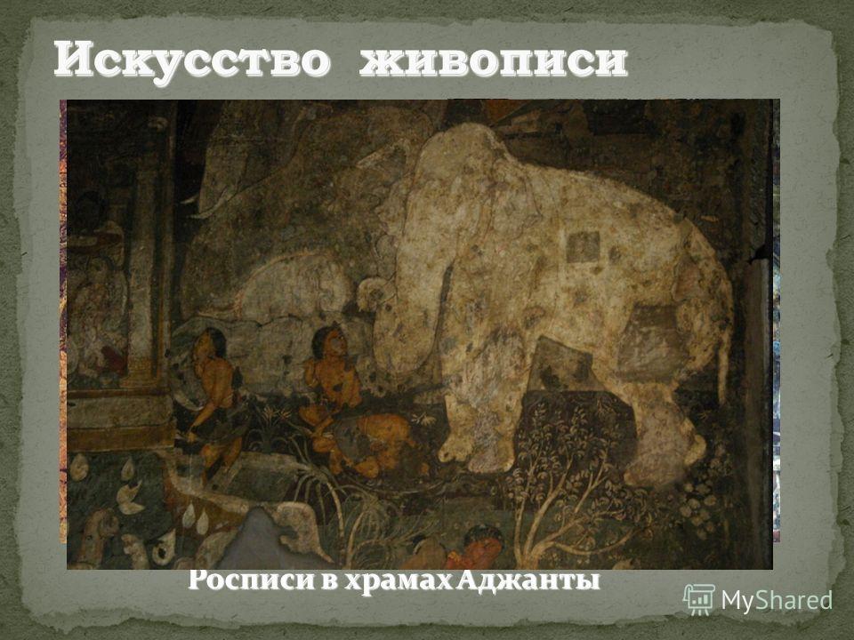 Росписи в храмах Аджанты