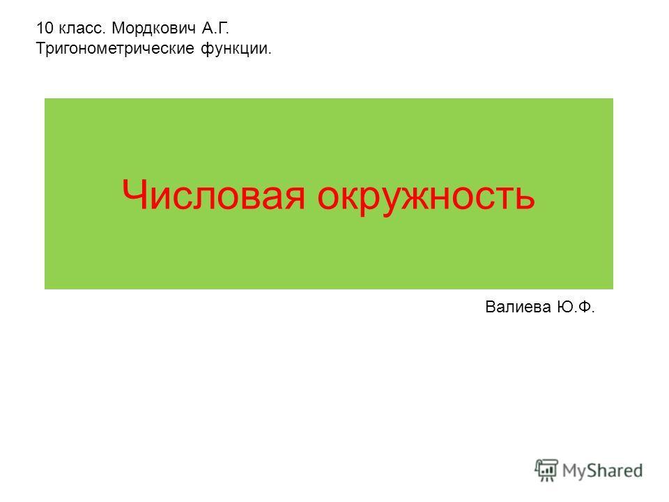 Числовая окружность 10 класс. Мордкович А.Г. Тригонометрические функции. Валиева Ю.Ф.