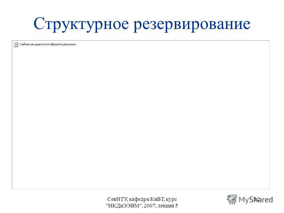 СевНТУ, кафедра КиВТ, курс НКДиЭЭВМ, 2007, лекция 5 12 Структурное резервирование