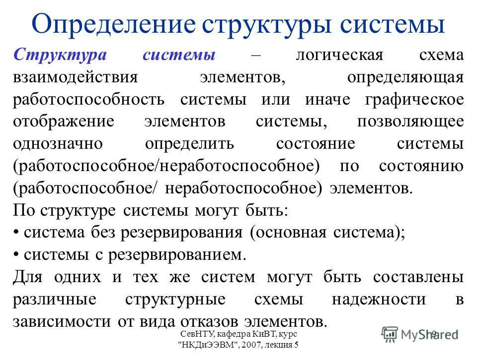 лекция 5 9 Определение