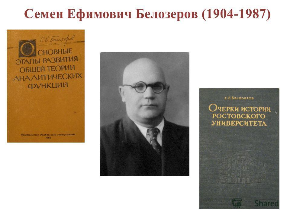 Семен Ефимович Белозеров (1904-1987)