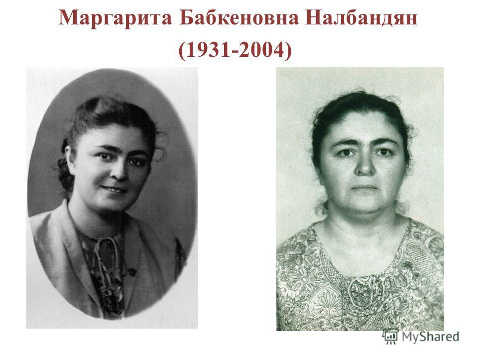 Маргарита Бабкеновна Налбандян (1931-2004)