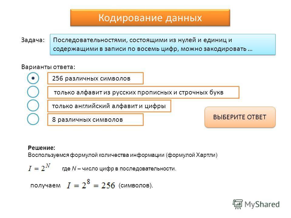 Последовательностями, состоящими из нулей и единиц и содержащими в записи по восемь цифр, можно закодировать … Варианты ответа: Задача: 256 различных символов только алфавит из русских прописных и строчных букв только английский алфавит и цифры 8 раз