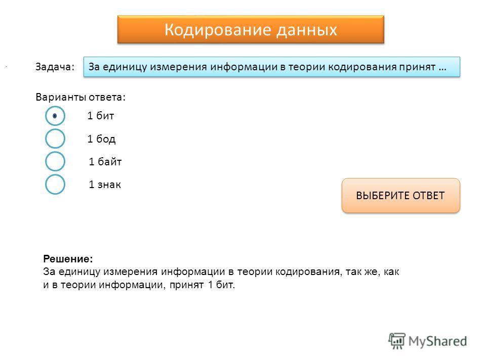 Задачи с ответами измерение информации 8 класс