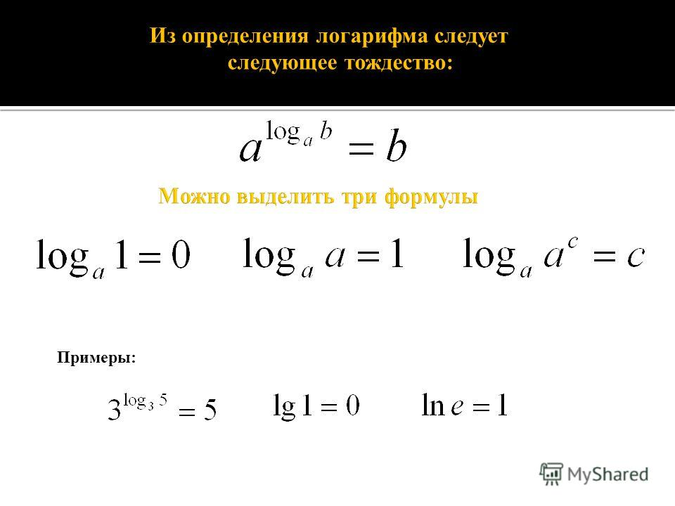 Из определения логарифма следует следующее тождество: Примеры: