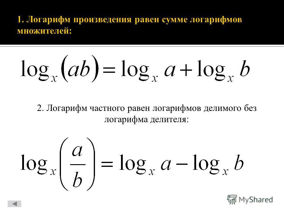 2. Логарифм частного равен логарифмов делимого без логарифма делителя: