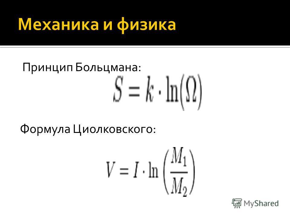 Принцип Больцмана: Формула Циолковского: