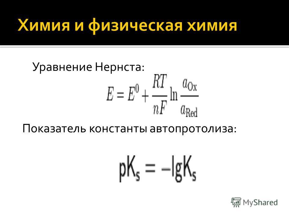 Уравнение Нернста: Показатель константы автопротолиза: