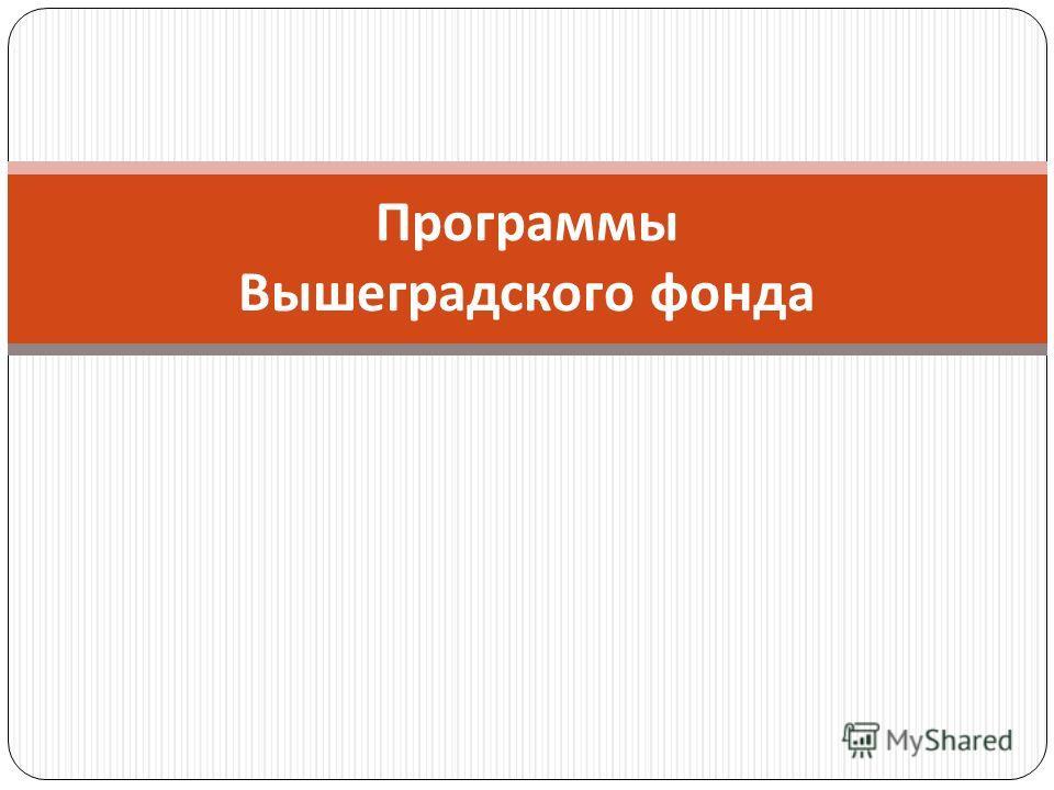 Программы Вышеградского фонда