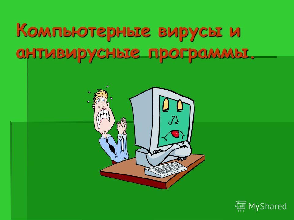 Компьютерные вирусы и антивирусные программы.
