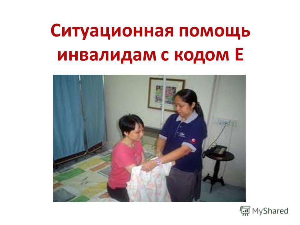 Ситуационная помощь инвалидам с кодом Е