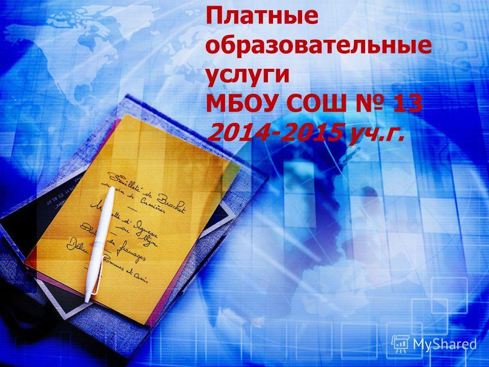 Платные образовательные услуги МБОУ СОШ 13 2014-2015 уч.г.