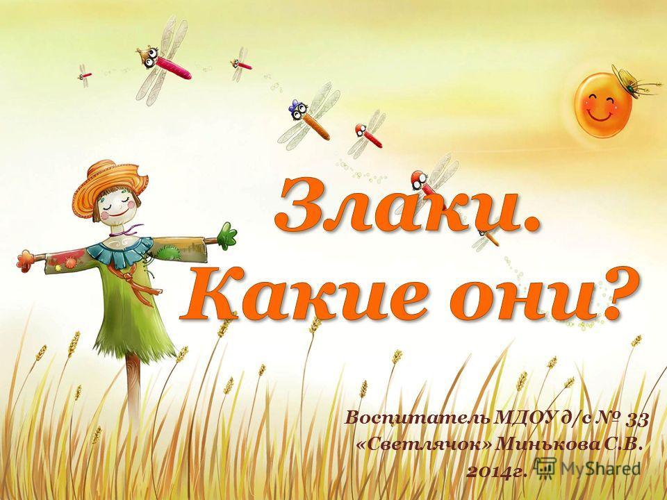 Воспитатель МДОУ д/с 33 «Светлячок» Минькова С.В. 2014 г.