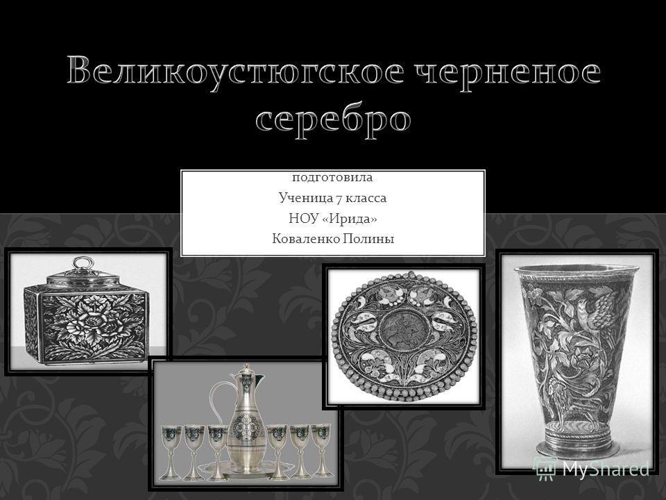 подготовила Ученица 7 класса НОУ « Ирида » Коваленко Полины