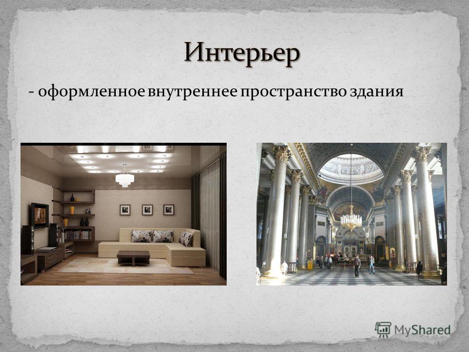 - оформленное внутреннее пространство здания
