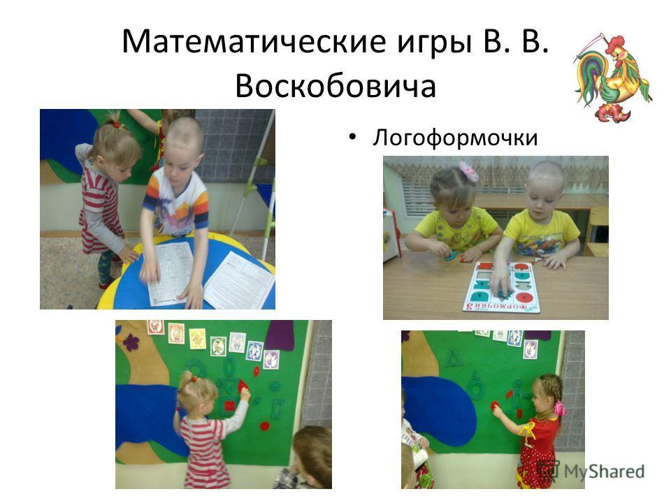 Математические игры В. В. Воскобовича Логоформочки