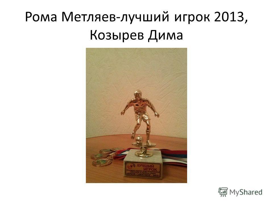 Рома Метляев-лучший игрок 2013, Козырев Дима