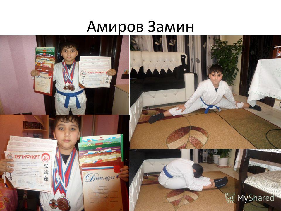 Амиров Замин