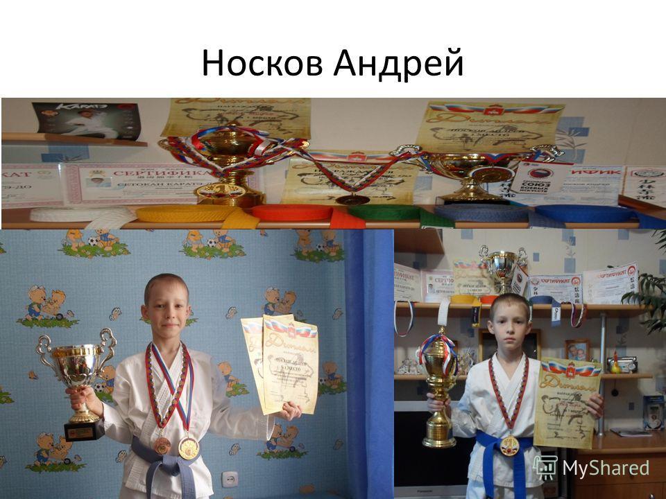 Носков Андрей