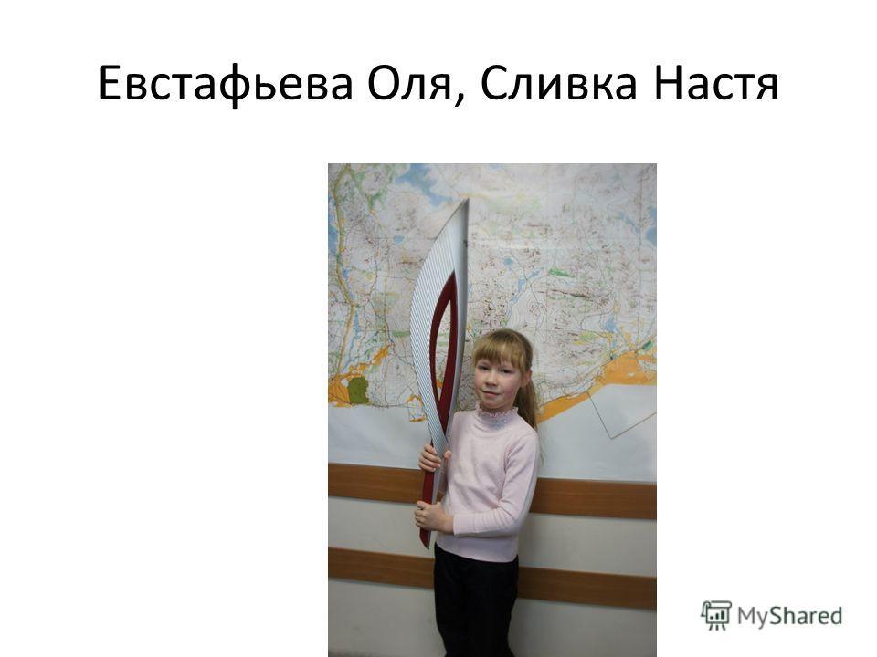 Евстафьева Оля, Сливка Настя