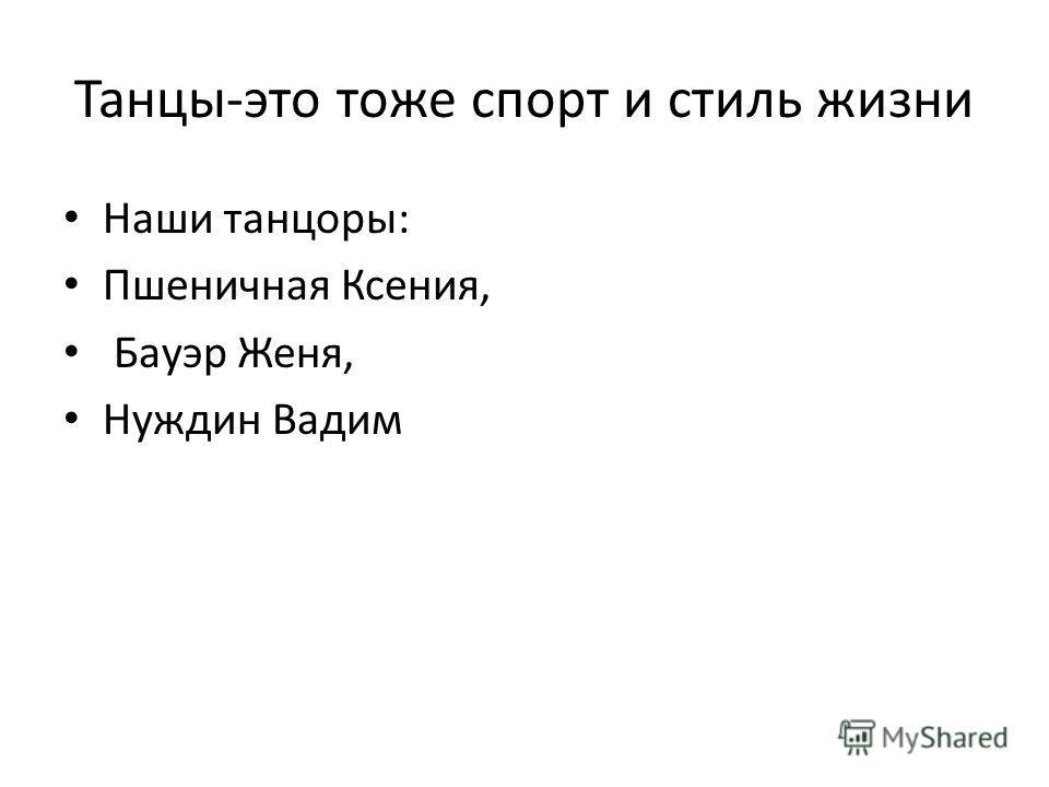 Танцы-это тоже спорт и стиль жизни Наши танцоры: Пшеничная Ксения, Бауэр Женя, Нуждин Вадим