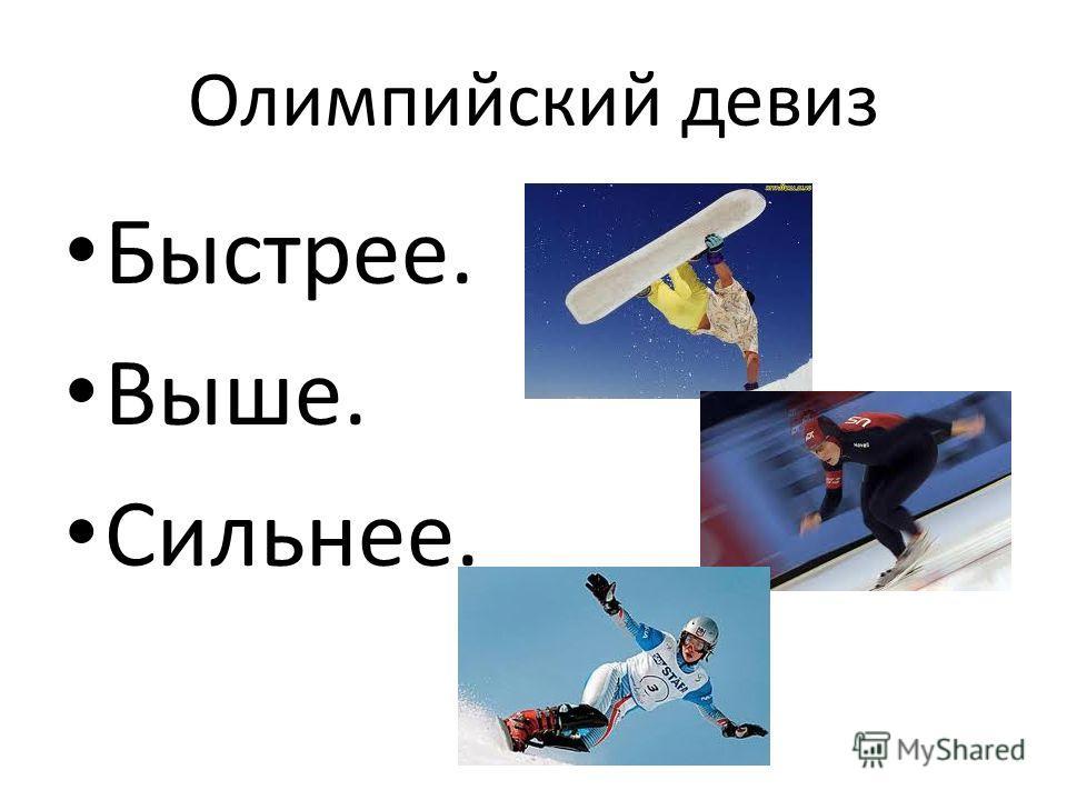 Олимпийский девиз Быстрее. Выше. Сильнее.