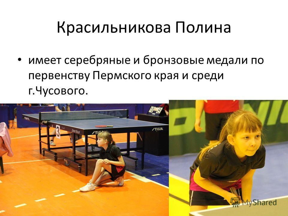 Красильникова Полина имеет серебряные и бронзовые медали по первенству Пермского края и среди г.Чусового.