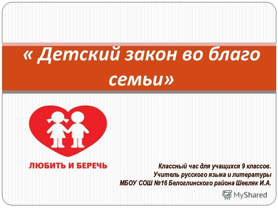 « Детский закон во благо семьи »