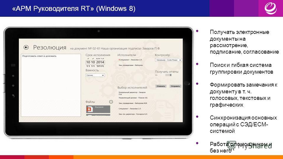 «АРМ Руководителя RT» (Windows 8) Получать электронные документы на рассмотрение, подписание, согласование Поиск и гибкая система группировки документов Формировать замечания к документу в т. ч. голосовых, текстовых и графических Синхронизация основн