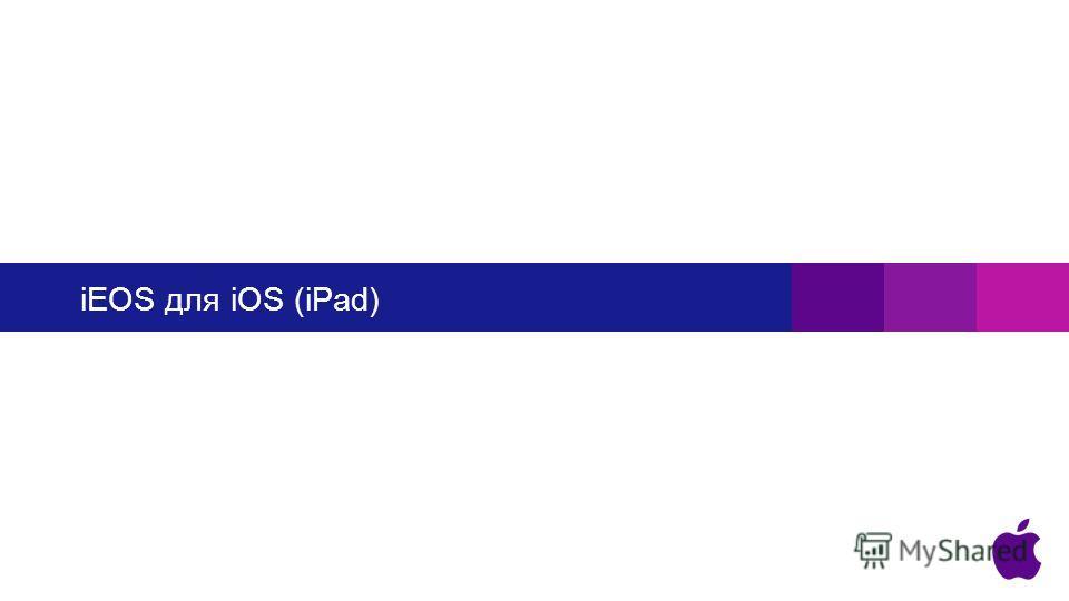 iEOS для iOS (iPad)