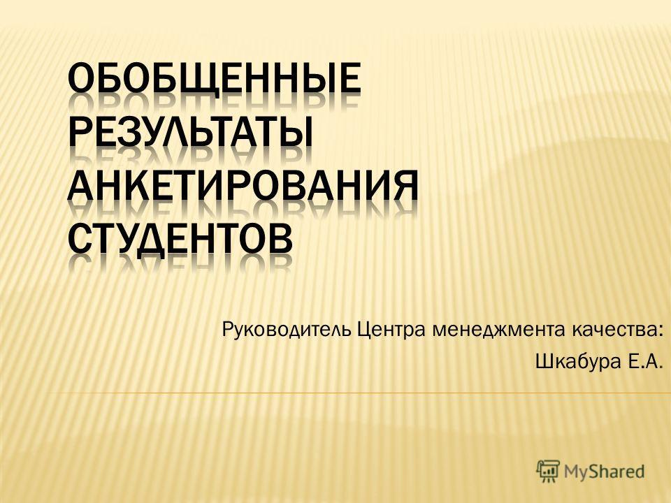 Руководитель Центра менеджмента качества: Шкабура Е.А.