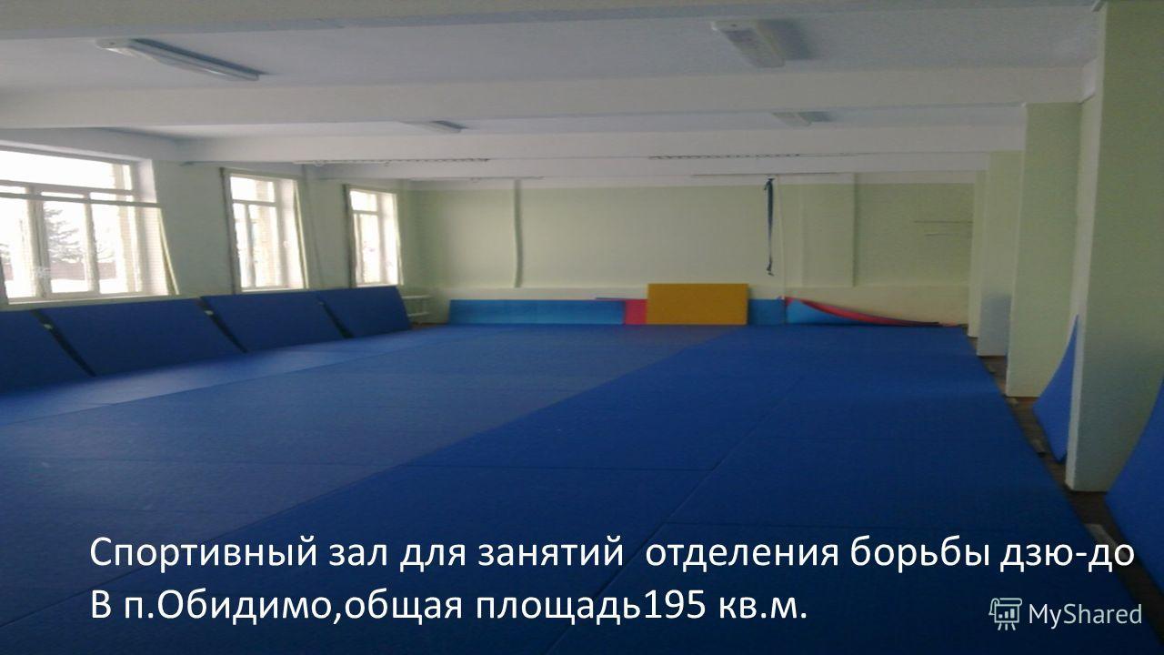 Спортивный зал для занятий отделения борьбы дзю-до В п.Обидимо,общая площадь 195 кв.м.