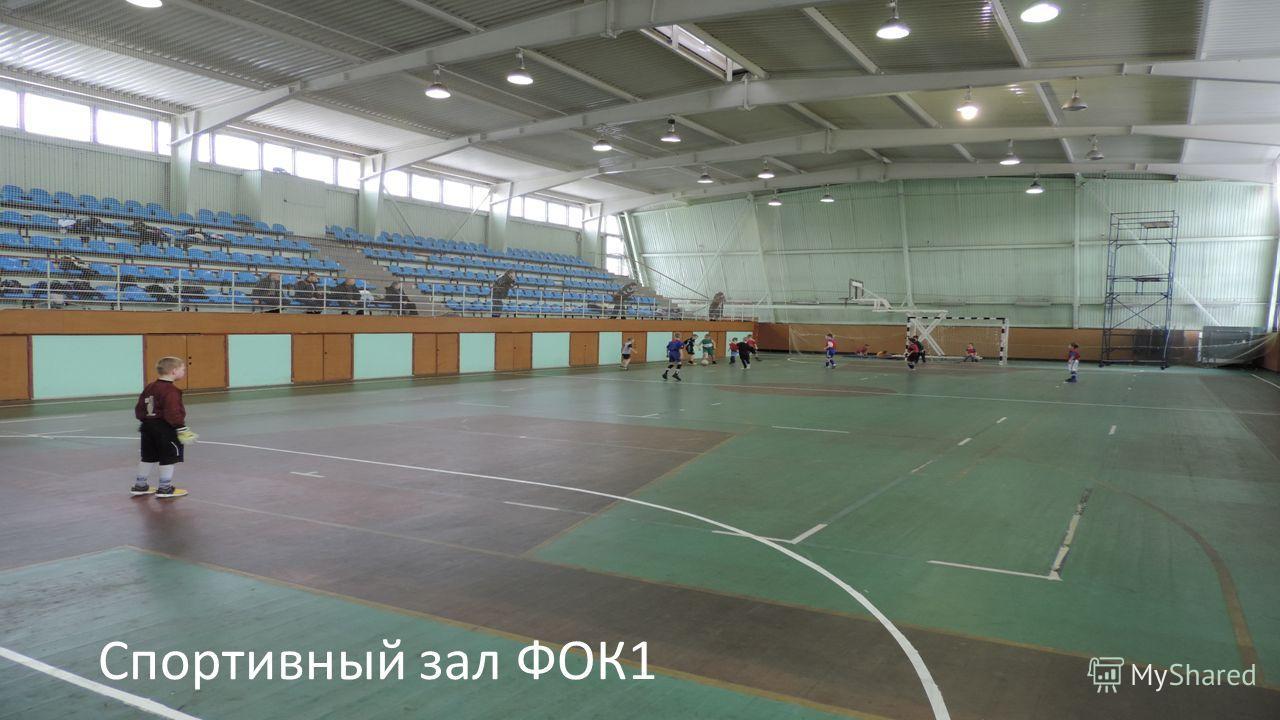 Спортивный зал ФОК1